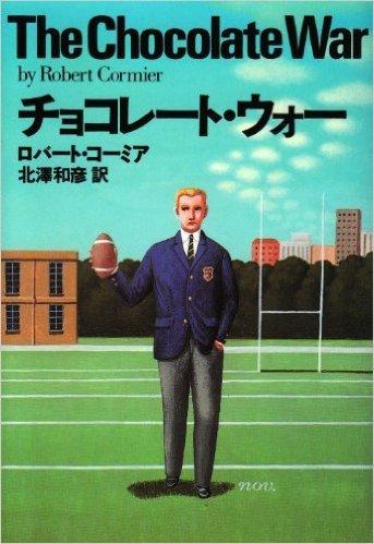 Amazon.co.jp: チョコレート・ウォー (扶桑社ミステリー): ロバート コーミア, Robert Cormier, 北沢 和彦: 本