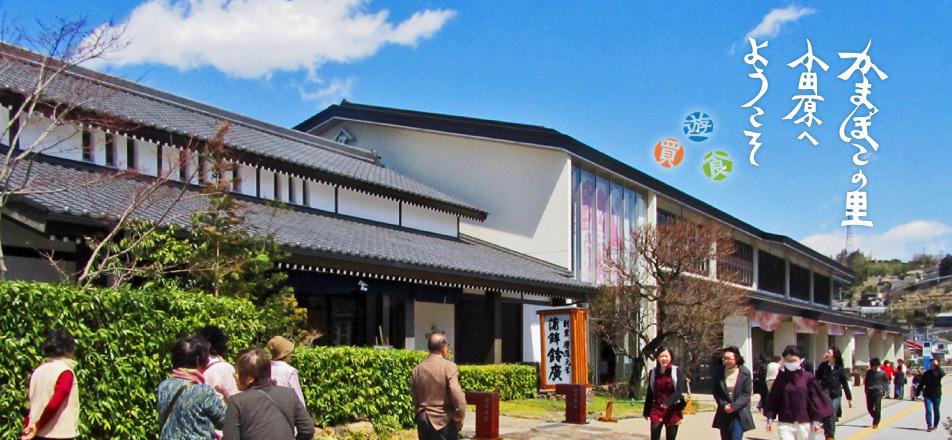 小田原・箱根の観光地 鈴廣かまぼこの里|箱根・小田原のお土産を販売する観光スポット