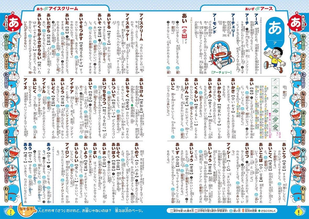ドラえもん はじめての国語辞典 | 小学館国語辞典編集部