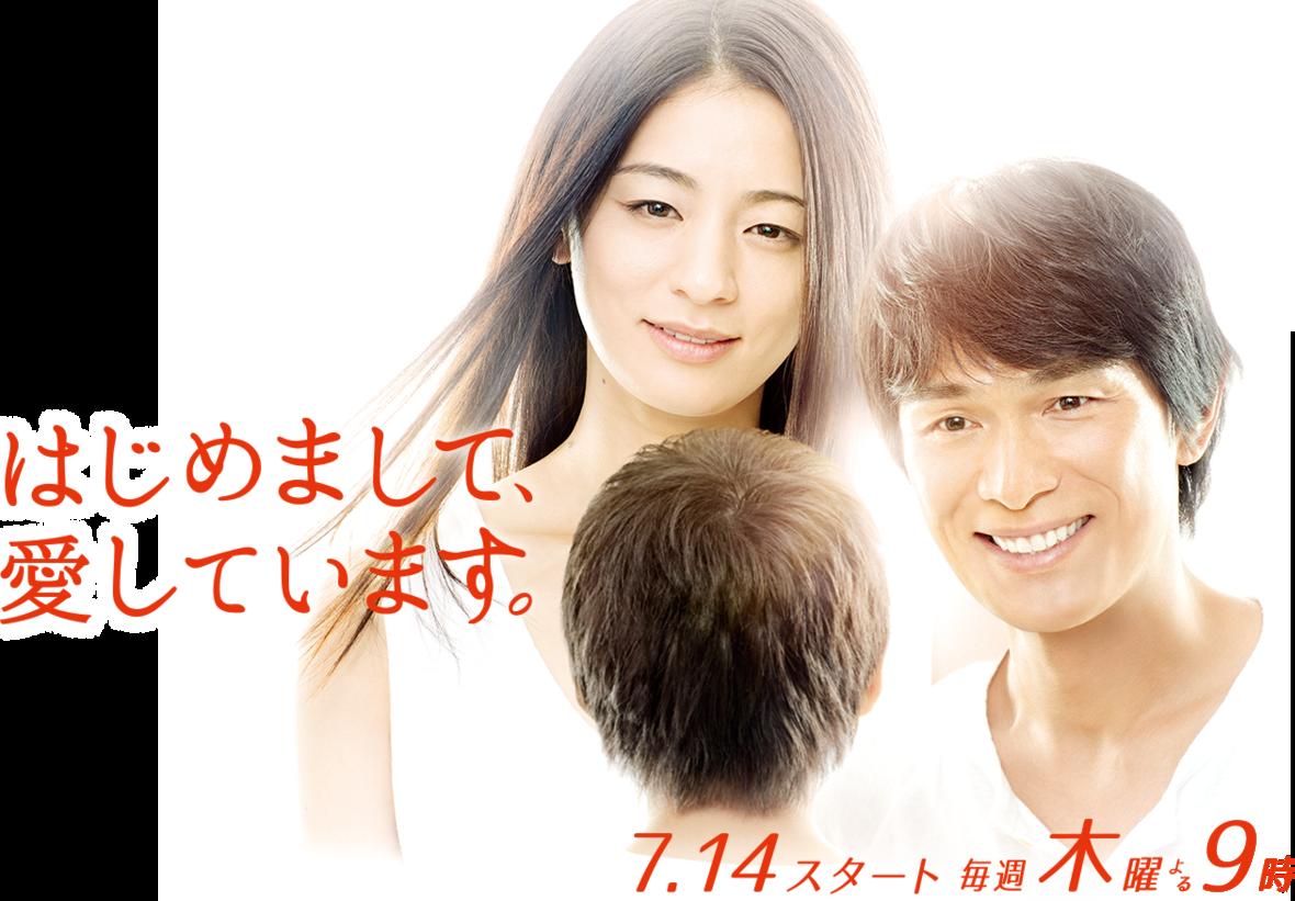 はじめまして、愛しています。|テレビ朝日