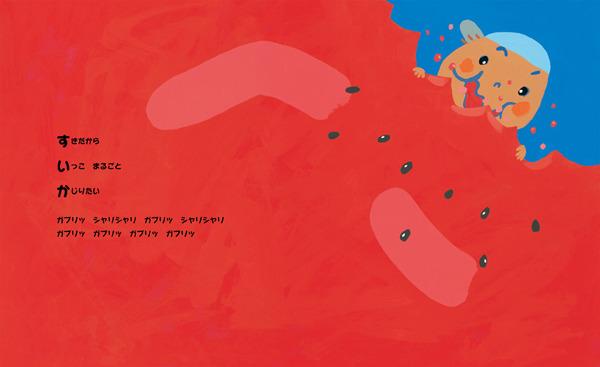 すいか! (小峰書店 よみきかせ絵本セット) : 石津ちひろ,村上康成 - 小峰書店