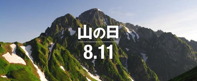 モンベル | イベント・ツアー | 「山の日」制定記念
