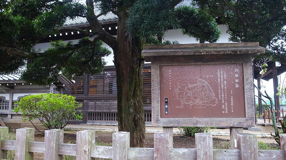 川越城・本丸御殿