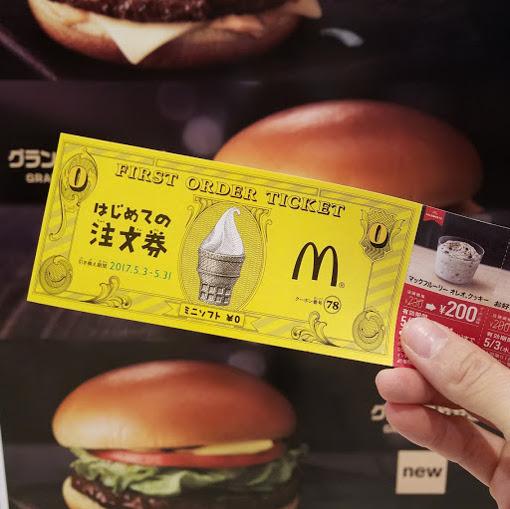 マクドナルド はじめての注文