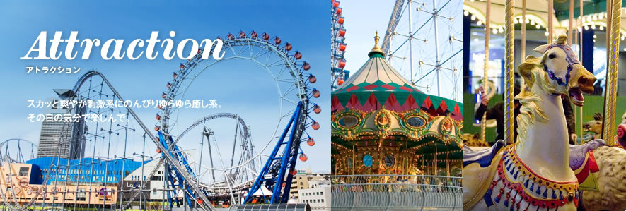 http://www.laqua.jp/attraction/