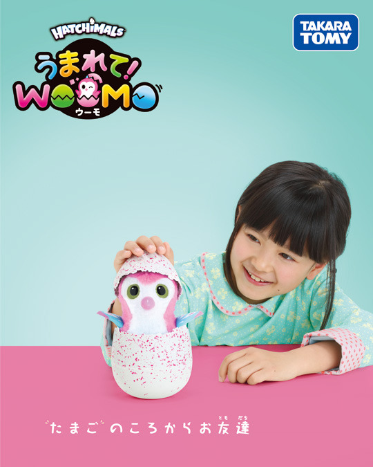 うまれて! ウーモ ピンク: あ行 おもちゃ・グッズ通販│タカラトミー公式通販サイト「タカラトミーモール」