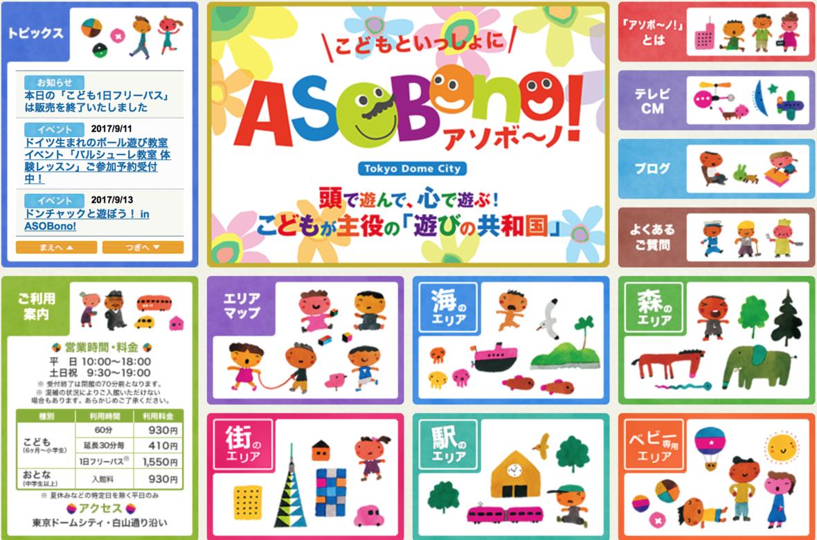 東京ドームシティ|公式サイト|アソボ~ノ! ASOBono