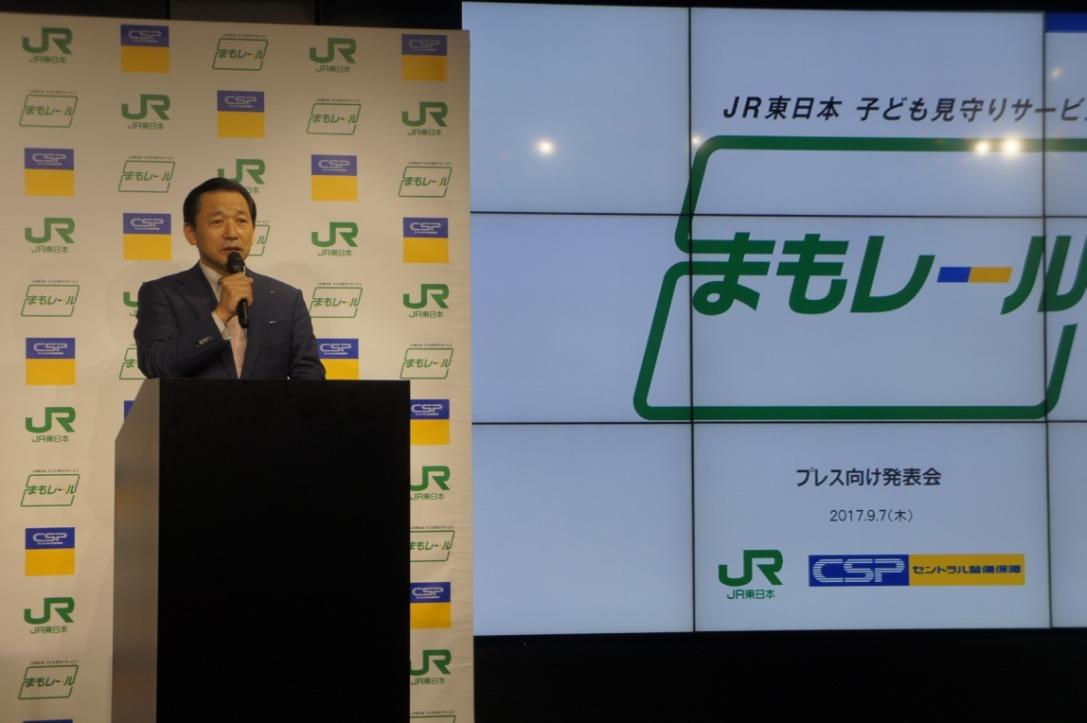 JR東日本 まもレール