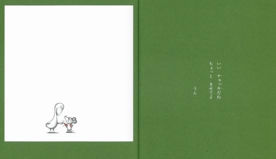 (全ページ読める)ねずみくんのチョッキ|絵本ナビ : なかえ よしを,上野 紀子 みんなの声・通販