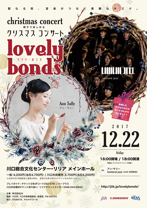 lovelybonds