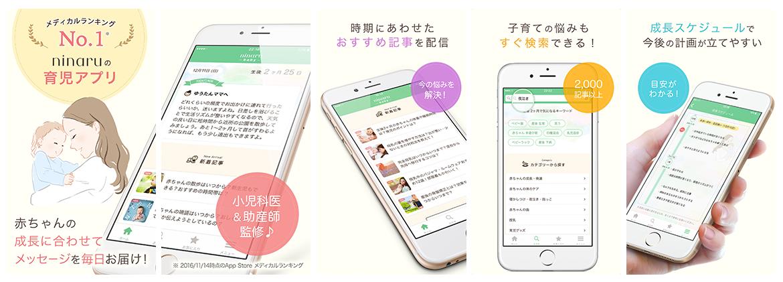 ninaru baby - 育児をサポートする無料子育てアプリ - 株式会社エバーセンス