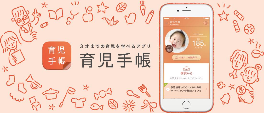 育児手帳 | 3才までの子育て・赤ちゃんの成長を学べるアプリ
