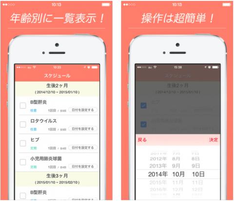 超シンプル!予防接種スケジューラー(無料簡単アプリ・子育てアプリシリーズ) - iPhoneアプリ | APPLION